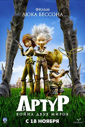Превью постера «Артур и война двух миров»