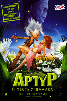 Превью постера «Артур и месть Урдалака»