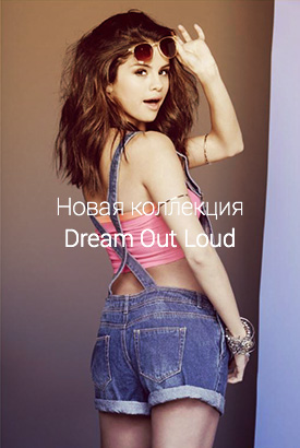 Новая коллекция Dream Out Loud