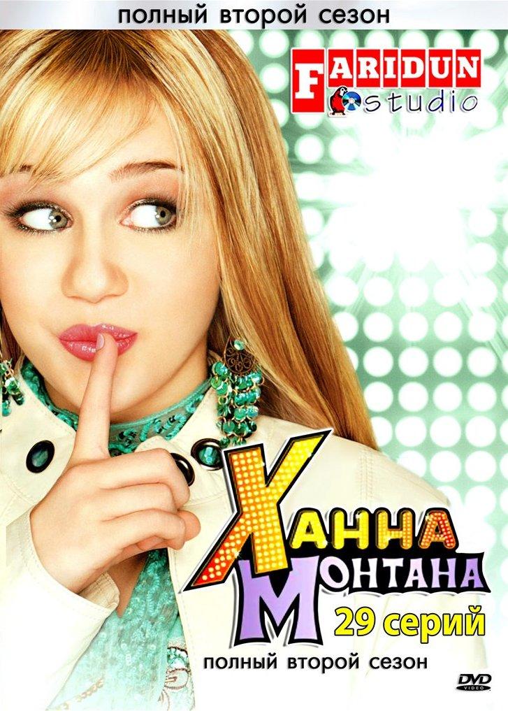 Постер «Ханна Монтана»
