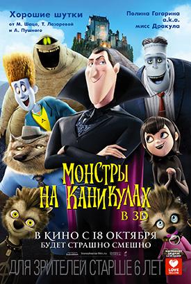 Превью постера «Монстры на каникулах»