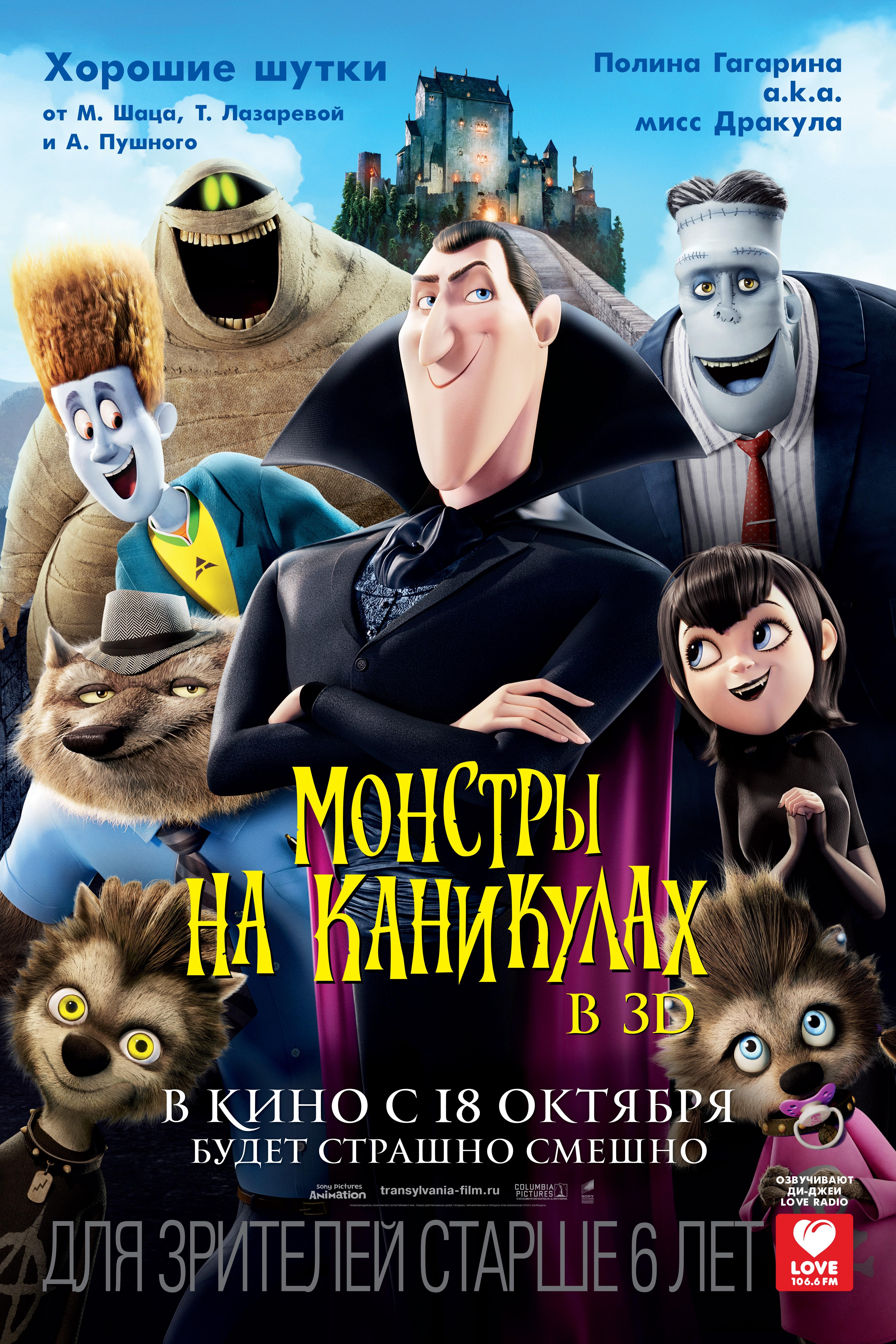 Постер «Монстры на каникулах»