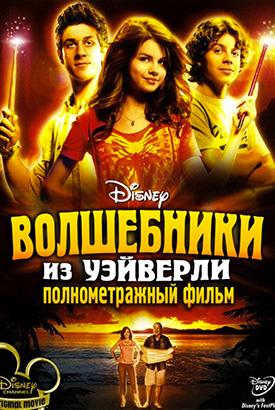 Превью постера «Волшебники из Вэйверли Плэйс в кино»