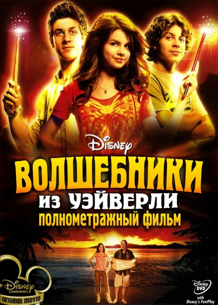 Постер «Волшебники из Вэйверли Плэйс в кино»