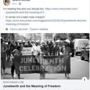 19 Июня Селена на Фейсбуке: Я читаю это и вы тоже прочитайте