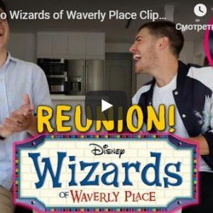 11 Июля Девид Генри реагирует на старые клипы из сериала Волшебники Из Вейверли Плейс