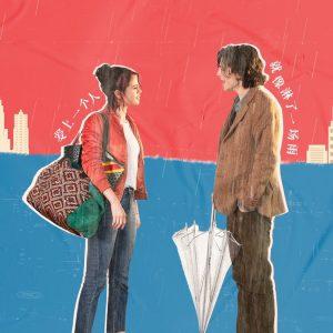 16 Июля Китайский постер фильма «Дождливый день в Нью-Йорке»