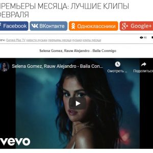 5 Марта «Baila Conmigo» на 1 месте в списке лучших клипов февраля на Европа Плюс ТВ